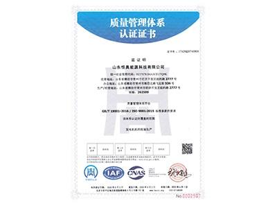 山东恒奥能源:质量管理体系认证证书