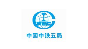 中国中铁五局